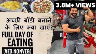 Full Day of Eating (veg-nonveg) | Indian Bodybuilding Diet
