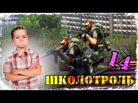Contract Wars Школотроль выпуск - 14
