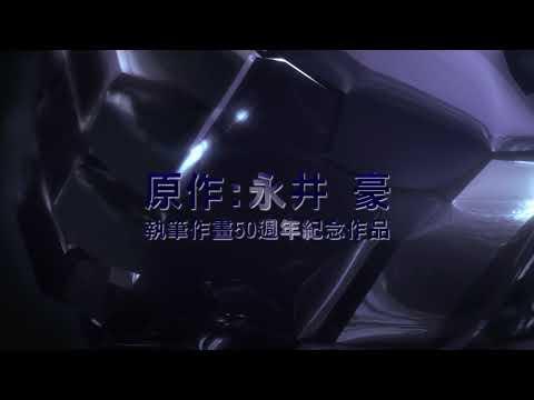 【超特報】《劇場版 無敵鐵金剛/INFINITY》3/30 指揮艇組合