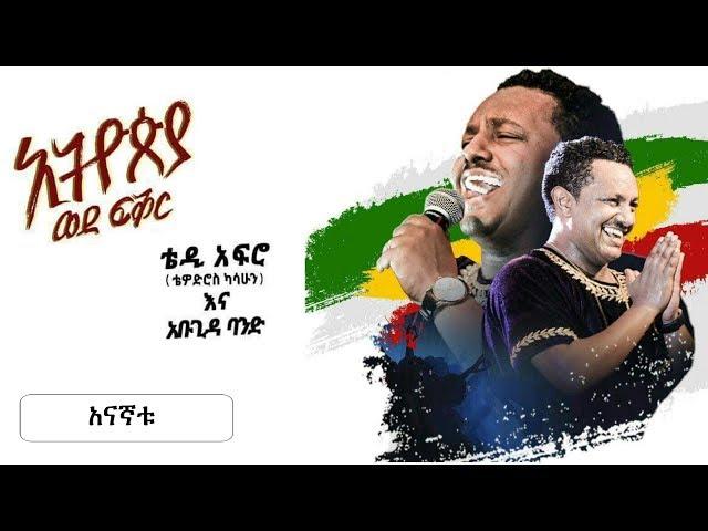 TEDDY AFRO | New dvd HD - Anna Nyaatu