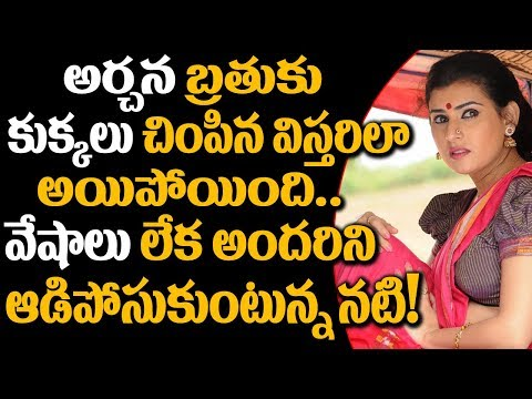 OMG! Tollywood Actress Archana Has NO Movie Offers | Latest Celebrity Updates | Super Movies Adda