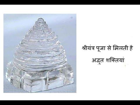 Shreeyantra | Maa Lakshmi Yantra । श्री यंत्र / लक्षमी यंत्र के फायदे । thumbnail