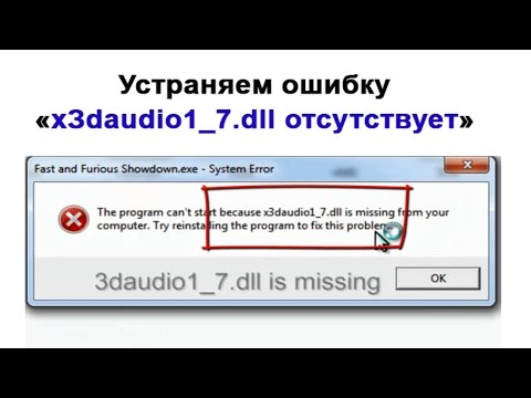 Скачать x3daudio1 7. dll Microsoft® DirectX for Windows