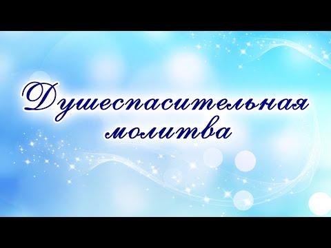 Душеспасительная молитва Агапита Печерского