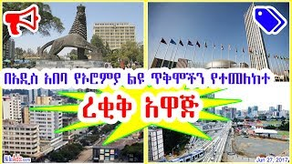 Ethiopia: በአዲስ አበባ የኦሮምያ ልዩ ጥቅሞችን የተመለከተ ረቂቅ አዋጅ - Addis Ababa and Oromia - DW
