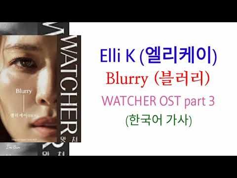 Download 한국어 가사 WATCHER OST part 3 || Elli K 엘리케이 - Blurry 블러리 Mp4 baru