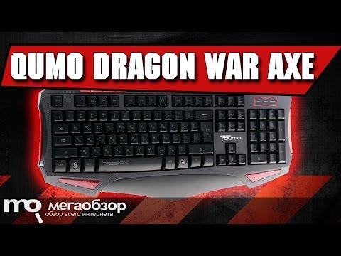 Qumo Dragon War Axe обзор клавиатуры