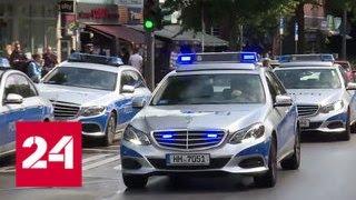 В Берлине задержан россиянин, готовивший теракт - Россия 24