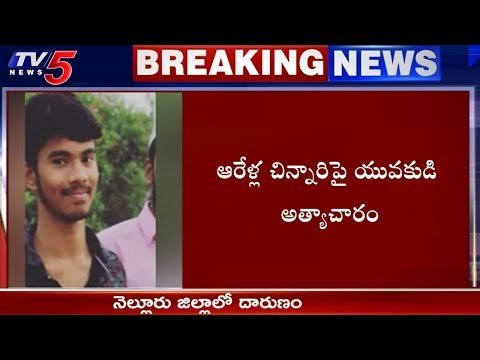 నెల్లూరు జిల్లాలో దారుణం..చిన్నారిపై అత్యాచారం | Minor Girl Raped In Nellore | TV5 News