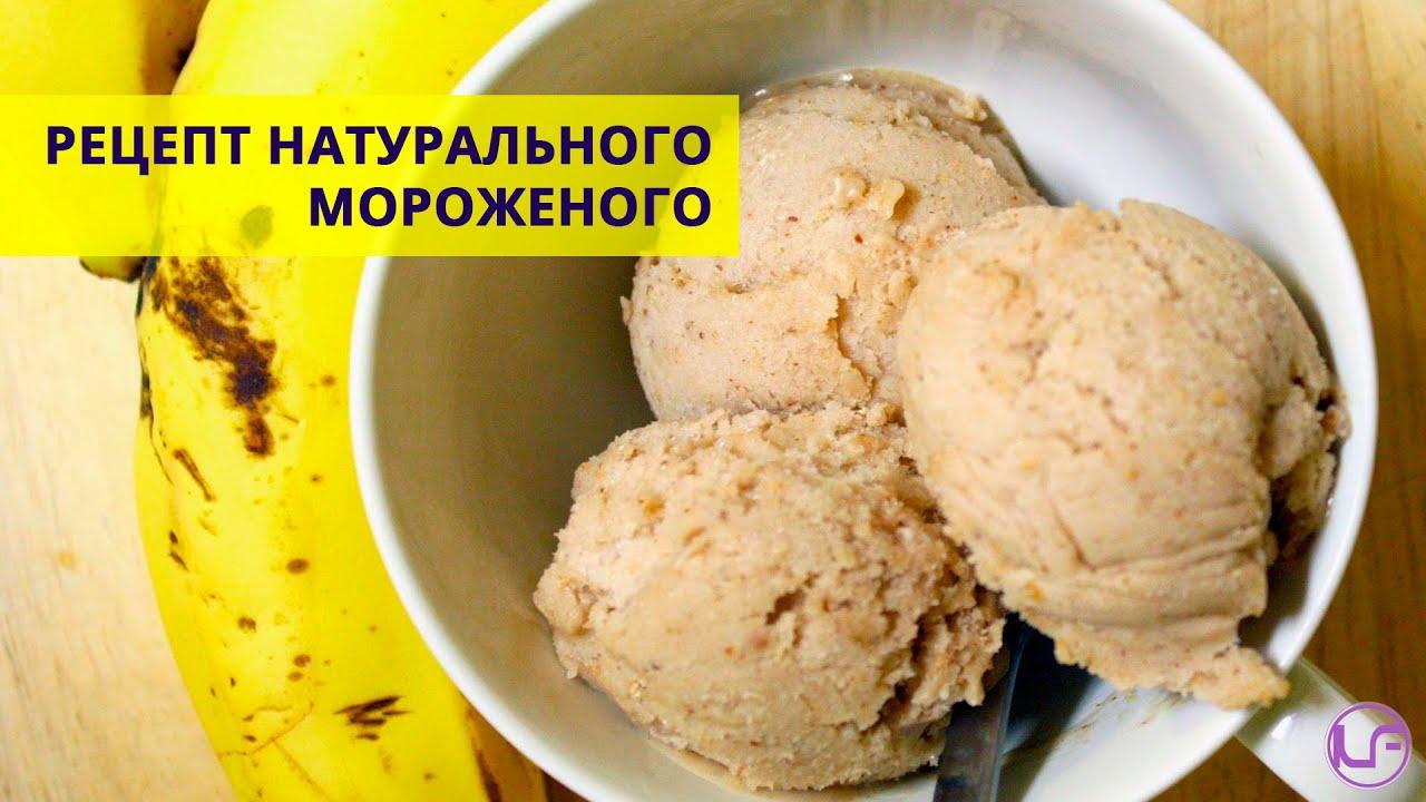 Делаем мороженое дома фото