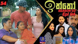 Iththo - ඉත්තෝ | 54 (Season 3 - Episode 04) | SepteMber TV Originals