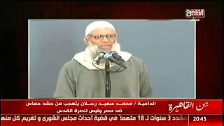 #القاهرة_والناس | الداعية محمد سعيد رسلان يتعجب من حشد حماس ضد مصر وليس لنصرة القدس.