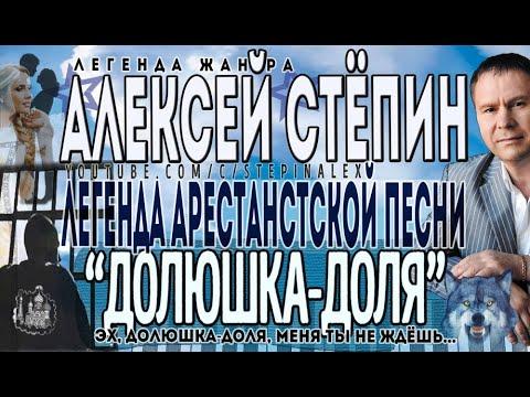 Степин Алексей - Долюшка-доля