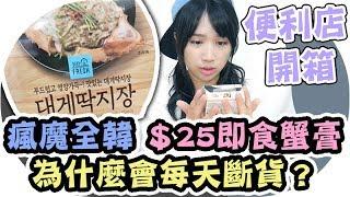 【開箱】瘋魔全韓國的便利店食品