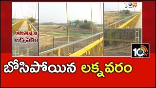 బోసిపోయిన లక్నవరం | Pathetic Story Of Laknavaram Lake | Telangana Tourism  News