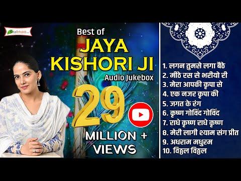 Best of JAYA KISHORI   Superhit Bhajans by Jaya Kishori   Best Devotional Song Jukebox 2017