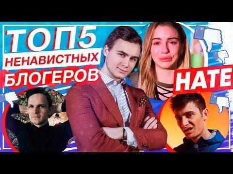 ТОП 5 НЕНАВИСТНЫХ БЛОГЕРОВ / ЗАШКВАР ЮТУБА