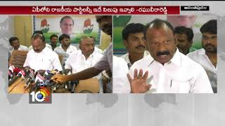 AP PCC Raghuveera Reddy Over Karnataka Assembly Elections | Anantapur