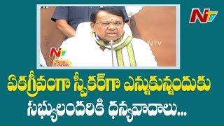 Pocharam Srinivas Reddy Praises Leaders For Electing Him as Speaker Unanimously | NTV