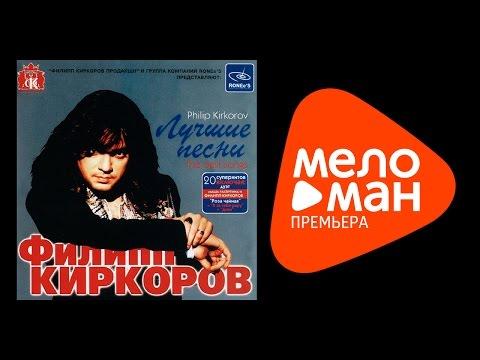 Филипп Киркоров - Лучшие песни