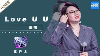[ 纯享 ]周旸《Love U U》《梦想的声音3》EP3 20181109 /浙江卫视官方音乐HD/