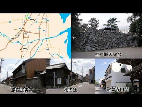 お伊勢参りの道 参宮街道 鈴鹿四日市