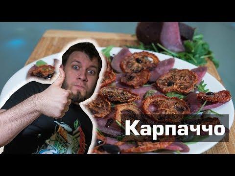 Карпаччо - топовая мясная закуска | бонуc! Рецепт вяленых томатных чипсов