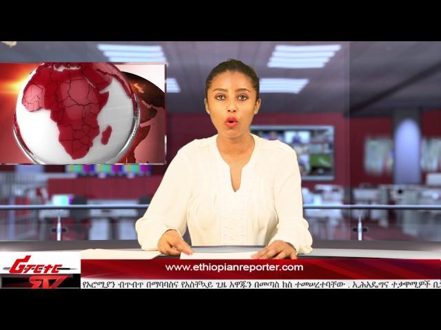 ETHIOPIAN REPORTER TV |  Amharic  News 02/25/2017