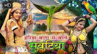 हरिया हरिया बागां  माहि बोल रे सुवटिया || Hariya Baga Me Suvatiya  || राखी रंगीली || Rakhi  Rangili