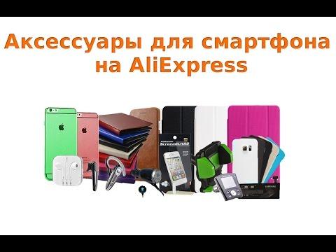 Одежда для смартфона на алиэкспресс