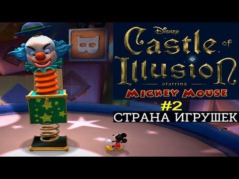 Микки Маус Замок Иллюзий #2 Страна Игрушек Детское Игровое Видео Let's Play