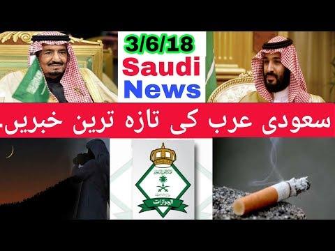 Top 3 Saudi Arab Latest News Updates  (1-6-2018) First Eid, No Smoking, Al Jawazat, Technical Safi