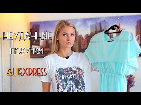 Брендовая одежда с алиэкспресс отзывы