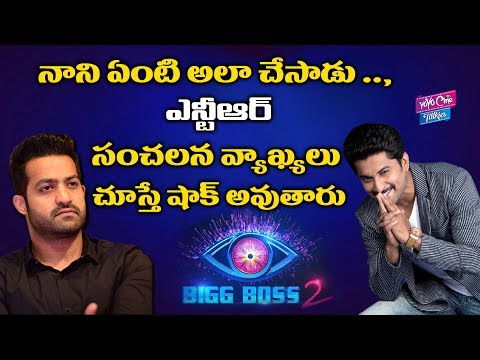 NTR Shocking Comments On Nani Big Boss 2 Telugu | Tollywood | Movie Updates | YOYO Cine Talkies