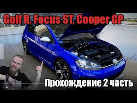 Forza Motorsport 6 - Golf R, Focus ST, Mini Cooper GP - Прохождение 2 часть