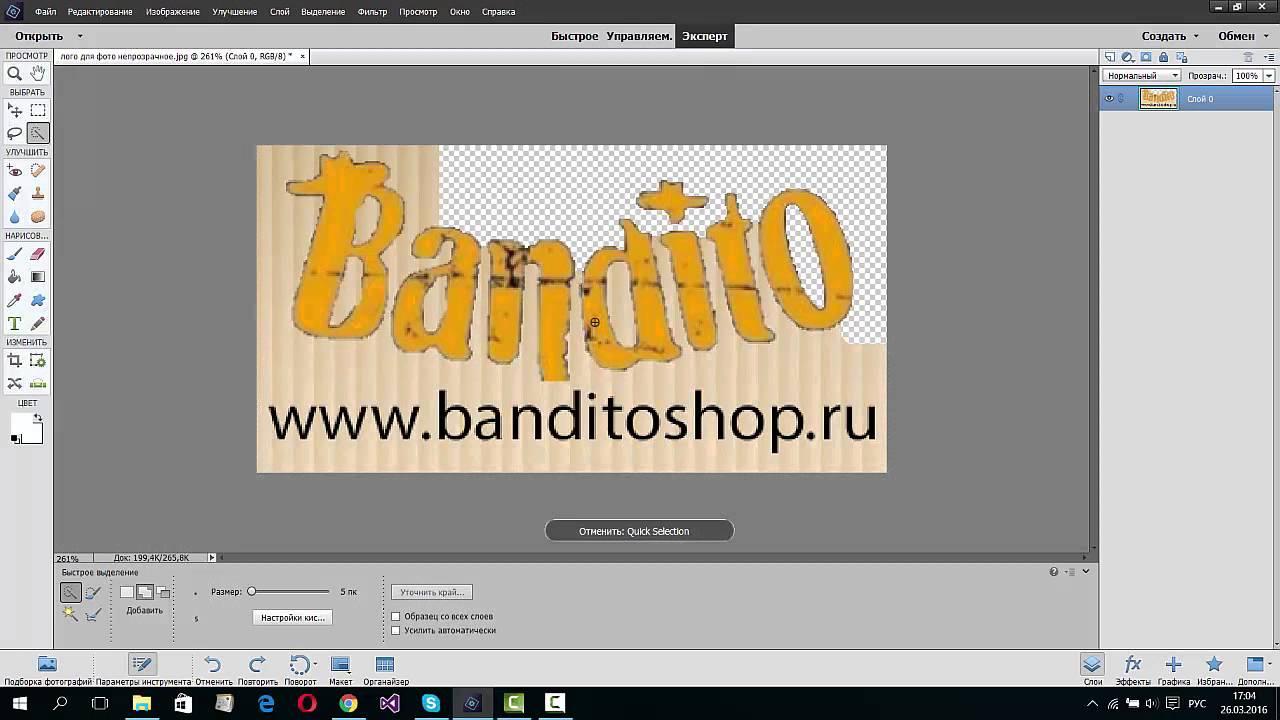 Как сделать прозрачный фон на сайте
