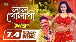 Lal Golapi | Bangla Movie Songs 2018 || by Shorif Uddin | HD1080p | Bhalobashte Mon Lage