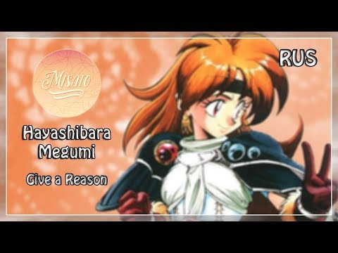 [Misato] - Give a Reason (Russian version) [HBD K.A.I airis 92]