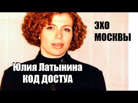 код доступа эхо москвы: