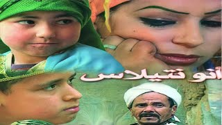 FILM  ANO N TILLAS -Tachelhit tamazight,souss,