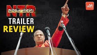 NTR Mahanayakudu Trailer Review | Balakrishna | Rana Daggubati | Vidya Balan | Krish