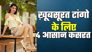 4 Easy Exercises To Get Rid Of Thigh Fat Fast - Reduce Thigh Fat At Home - Hindi