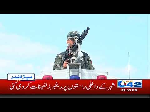 News Headlines | 1:00 PM | 13 July 2018 | City 42