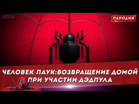 Человек-паук : Возвращение домой Трейлер №2 при участии Дэдпула (Пародия)