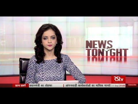 English News Bulletin – Sep 11, 2018 (9 pm)