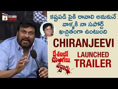 Chiranjeevi Launched Desamlo Dongalu Paddaru Trailer | Khayyum | 2018 Telugu Movies | Telugu Cinema