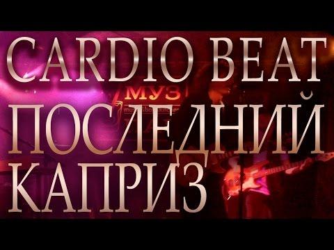 Cardio Beat - Последний каприз