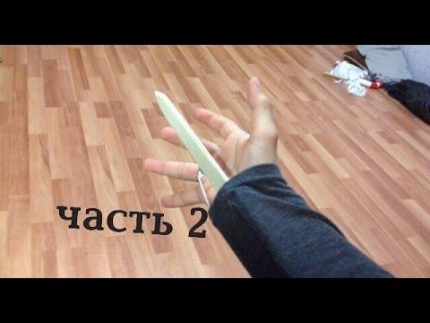 Ч. 2 Как сделать скрытый клинок? (завершающая)