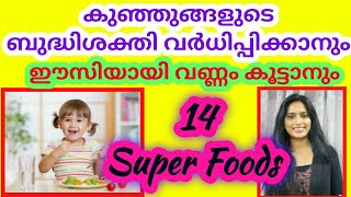 14 foods to gain weight for Babies│Brain food for babies that will boost brainpower. PLS #65