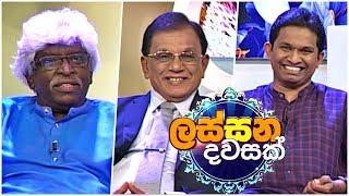 Lassana Dawasak | Sirasa TV with Buddhika Wickramadara | 23rd July 2019 | EP 179